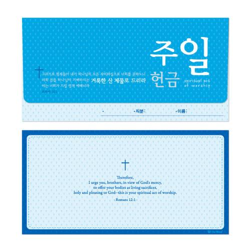 기쁨 연간헌금봉투 - 주일헌금 (20매)