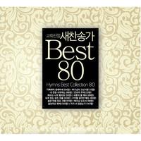 교회선정 새찬송가 Best80 (4CD)