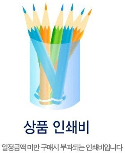 알린다몰 볼펜 인쇄비(500개미만)