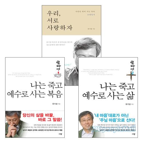 유기성 목사 강해 설교집 세트(전3권)