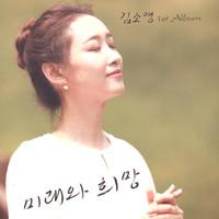 김소영 1집 - 미래와 희망 (CD)