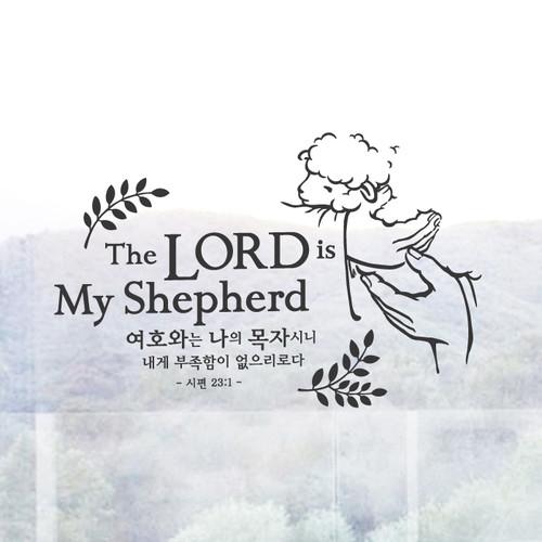 말씀레터링- 여호와는 나의 목자시니(ver.2)