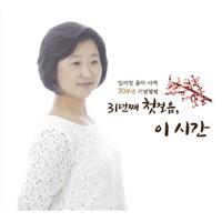 임미정 4집(사역 30주년 기념음반)