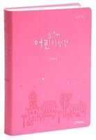 [교회단체명 인쇄] Slim 어린이성경 소 단본(무색인/친환경PU소재/오픈식/분홍)
