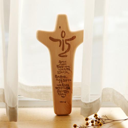 청현재이 진 원목 십자가 3.기도