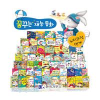 [한국가우스] 꿈꾸는 재능동화 (전60권/페이퍼북)_세이펜일부사용가능