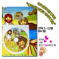 애니메이션 주일학교 DVD 신약12화 (신약1단원12편12화)