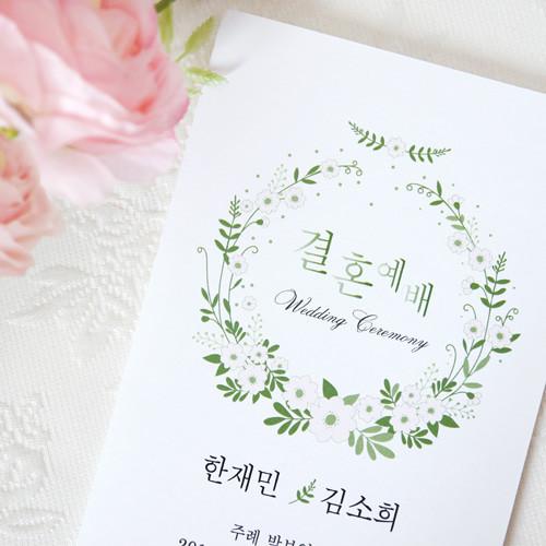 결혼예배순서지_퓨어리티_4면(50매 이상)