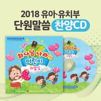 2018공과 유아유치부 찬양CD - 하나님 나라의 어린이 하람빛