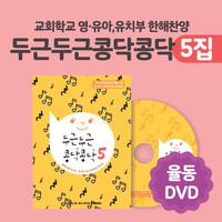 2018 한해절기찬양 '두근두근콩닥콩닥 5집' - (PC전용 율동DVD)