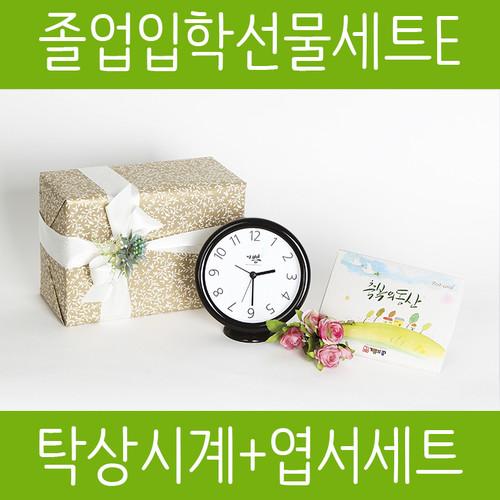 졸업&입학선물세트E 탁상시계+엽서세트