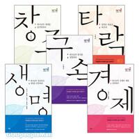 기독교 세계관 성경공부 시리즈 세트 (전3권)