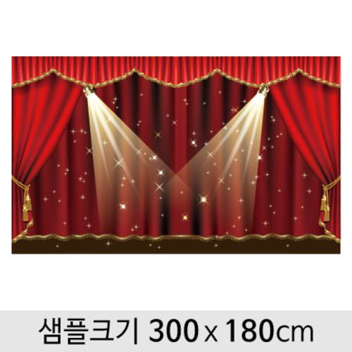 무대배경현수막-055 ( 300 x 180 )