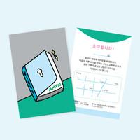 엽서형 전도지 제작 07.Amen아멘