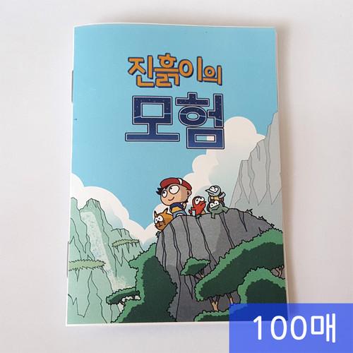 진흙이의모험 - 만화전도지 (100매)