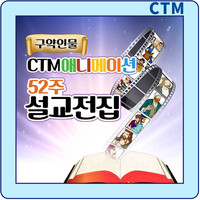 구약인물 52주 CTM 애니메이션 설교 USB,DVD