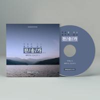 기도를 여는 끊이지 않는 찬송가 vol.5 - 새벽기도 필요음악 (CD)