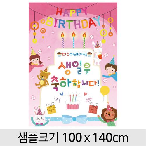 생일현수막-182 (100 x 140 )