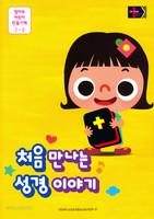 2019년 2학기 GPL 플러스 영아부 어린이 만들기책 - 장로교 통합공과