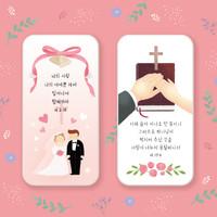 교회성경말씀현수막(결혼)-069 (100 x 100)