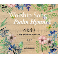 오순숙 - 시편송 1 (2CD)