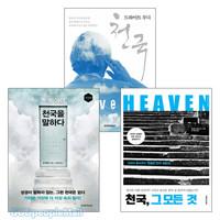 생명의말씀사 천국 관련 도서 세트(전3권)