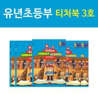 히즈쇼 주일학교 티처북 3호 (유년초등부)