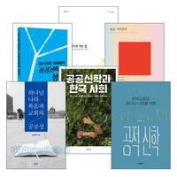 공공신학/공적신학/공교회성 관련 2019년~2020년 출간(개정) 도서 세트(전6권)
