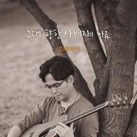 김베레카 - 그대 향한 아버지의 마음 (CD)