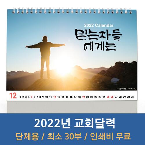 (인쇄용) 2021년 교회달력 탁상용 축복 Blessing