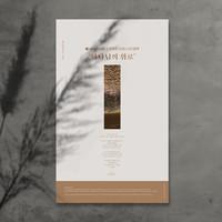 2021 수케시오 하정완 시(詩) 사진 달력-하나님의 위로 교회달력