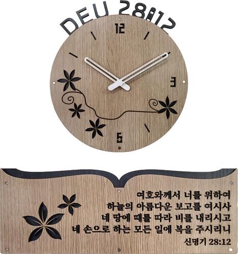[플라워 말씀시계 주문제작형] 말씀시계(JKW07D)-하기오스