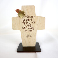 [50개이상 단체인쇄용] 우드십자가 - 탁상(6종택일)