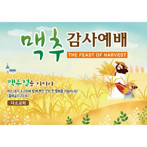 맥추감사주일현수막-010 ( 200 x 140 )
