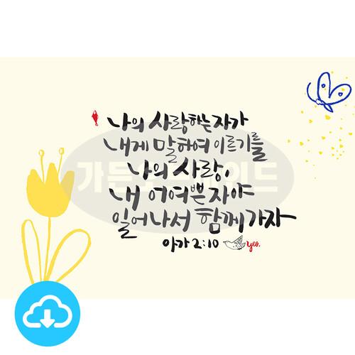디지털 캘리그라피 29 나의 사랑하는 자가 by 가든오브마인드 / 이메일발송(파일)