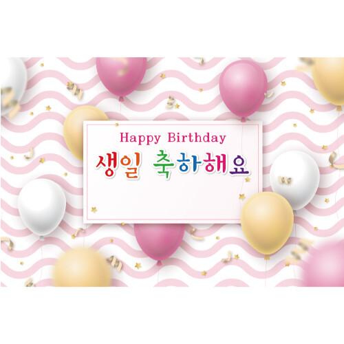 대형 배경 현수막 - 생일 130