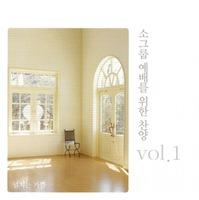 소그룹 예배를 위한 찬양 vol.1 (2CD)