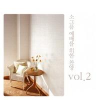 소그룹 예배를 위한 찬양 vol.2 (2CD)