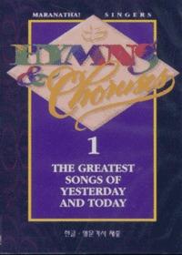 마라나타 Hymns & Choruses 1 (Tape)
