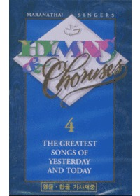 마라나타 Hymns & Choruses 4 (Tape)