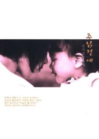 주님곁에 - 임미정 두번째(CD)