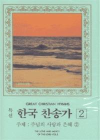 특선 한국 찬송가 2 - 주님의 사랑과 은혜 2 (Tape)