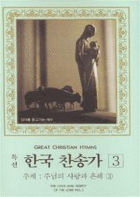 특선 한국 찬송가 3 - 주님의 사랑과 은혜 3 (Tape)