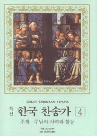 특선 한국 찬송가 4 - 주님의 사역과 활동 (Tape)