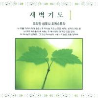 새벽기도 1 : 예배전 묵상을 위한 코리안심포니 오케스트라 연주 (CD)