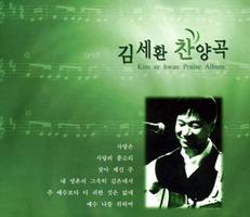 김세환 찬양곡 (CD)