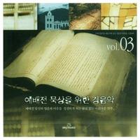 예배전 묵상을 위한 경음악 3 (CD)
