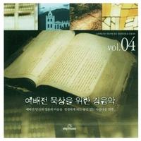 예배전 묵상을 위한 경음악 4 (CD)