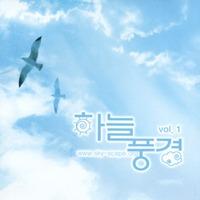 하늘 풍경 vol. 1 - 언제나(CD)