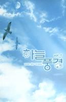 하늘 풍경 vol. 1 - 언제나(Tape)